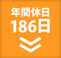 年間休日186日