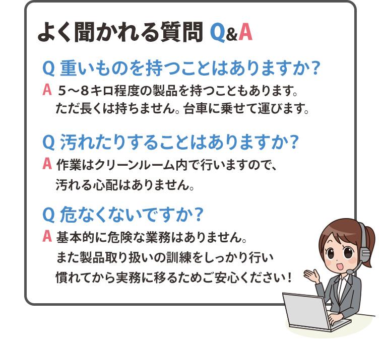 よく聞かれる質問Q&A