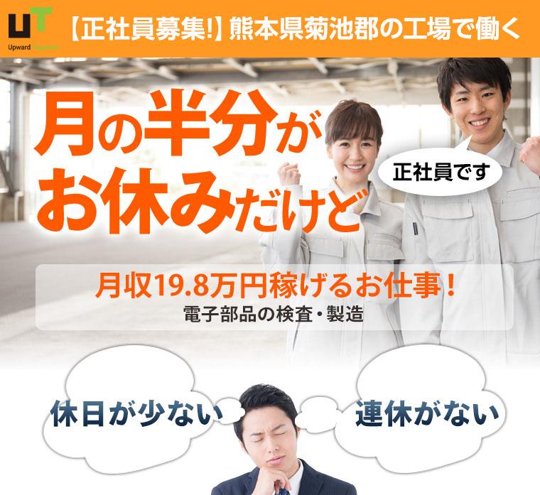 月の半分がお休みだけど、月収19.8万円稼げるお仕事!電子部品の検査・製造
